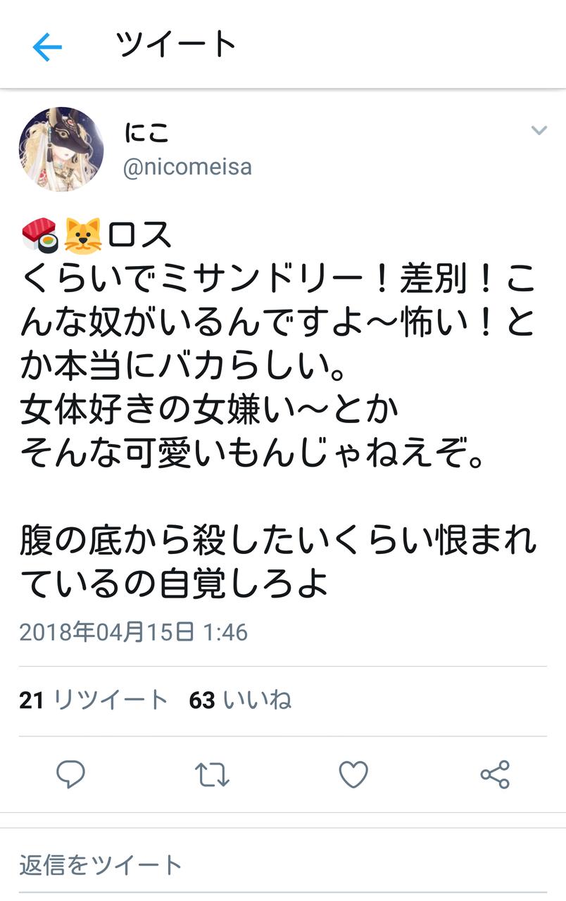 【悲報】フェミまんさん、とんでもない顔文字の使い方をしてしまう