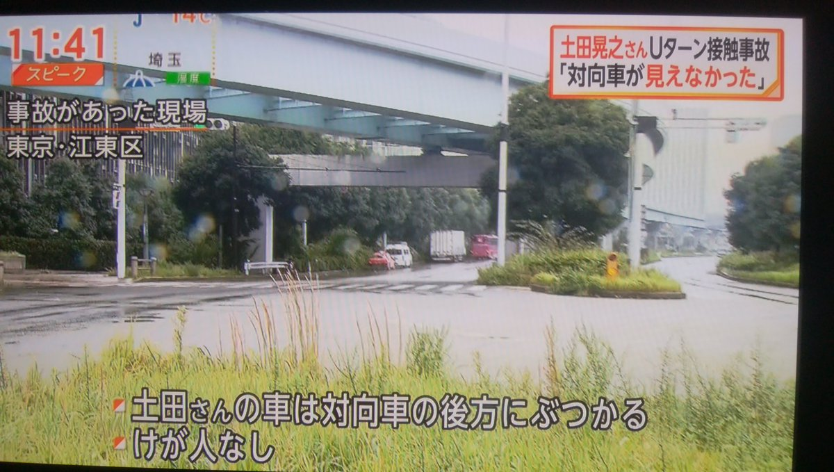 土田晃之 Uターンで接触事故