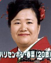 三大すべらない若い時の写真 ハリセン春菜の成人式 柴田理恵の若い頃