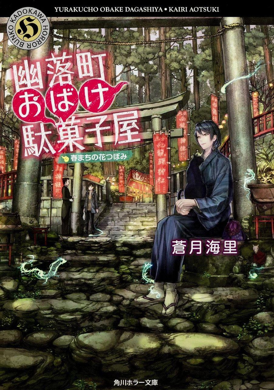 【悲報】ホラー小説のラノベ化、酷すぎる