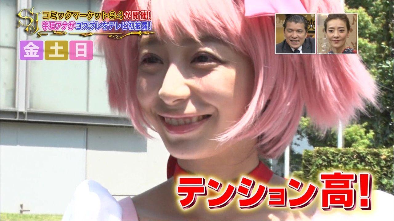 【速報】宇垣アナがまどまぎのコスプレしてコミケで撮影会してた件wwwwwwwwwwwwwwww