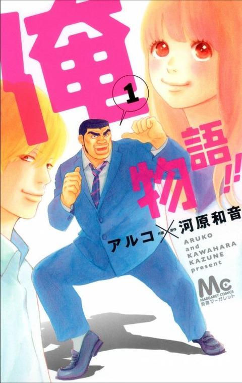 俺物語!1巻