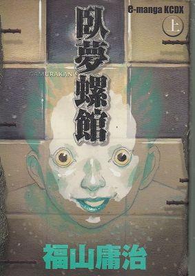 fukuyama_gamura01