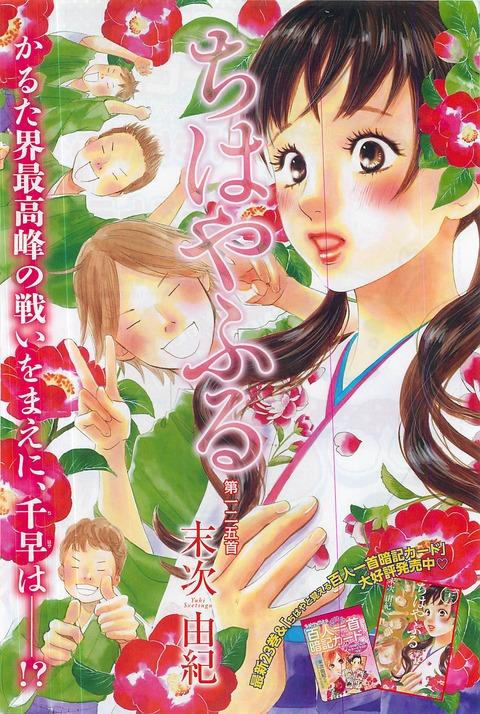 月刊BE LOVE2号004
