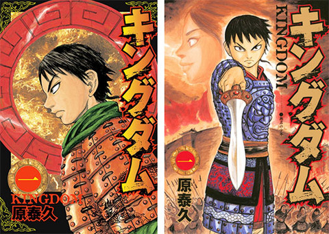 kingdum_manga2