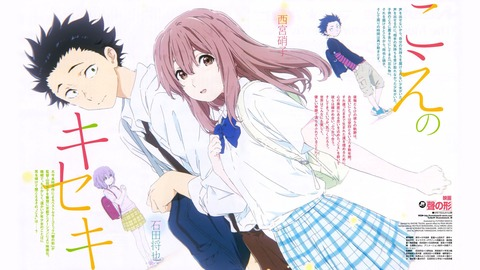 36988-Koe_no_katachi-PC