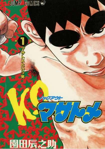 KO_Masatome_cover