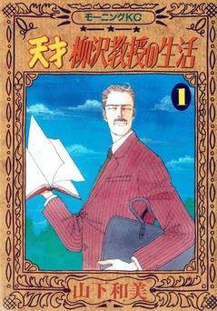 45_天才柳沢教授の生活
