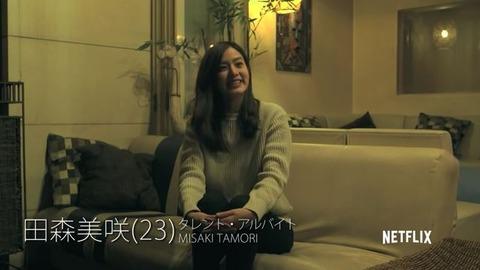 03-田森美咲