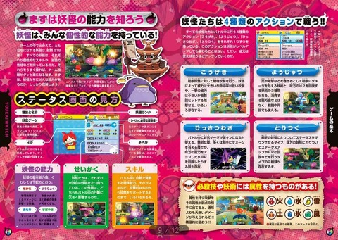 youkaiwatch_ogb_sm006_s