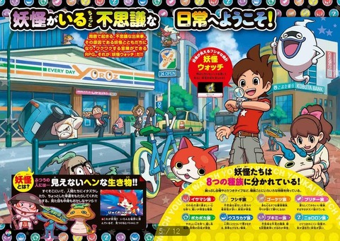 youkaiwatch_ogb_sm003_s