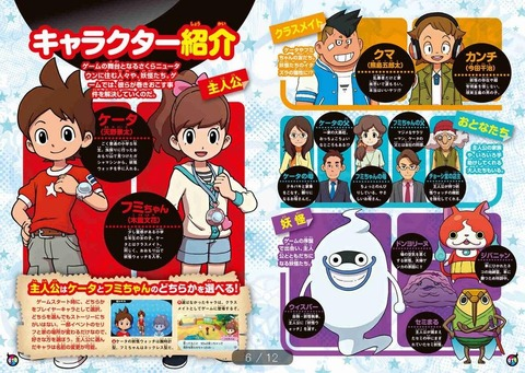 youkaiwatch_ogb_sm004_s