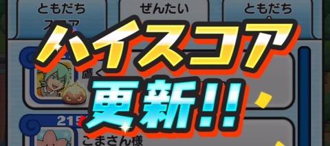 160309_punipuni_score-1