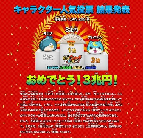 yokai_watch-1024x988