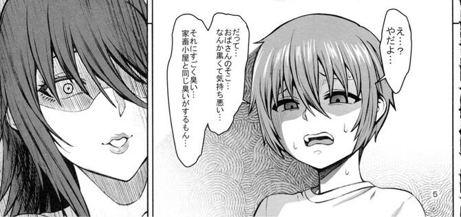 エロ漫画「おマ○コ…とってもエッチな匂いがする」ワイ(15)「なるほど…エッチな匂いがするのか…」