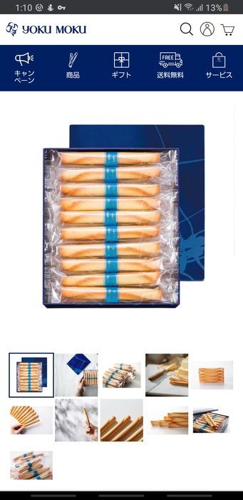 【画像】会社で誰か辞める時に配られる謎のお菓子「YOKUMOKU」について