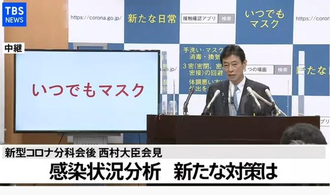 【速報】西村大臣、あらたなコロナ対策を発表