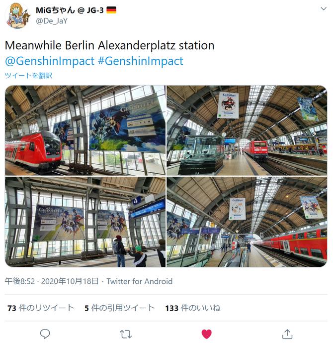 ドイツ人さん、ブチギレ 「ギャーッッ、ドイツの駅にHENTAIゲームの広告がぁぁぁぁぁ!!」