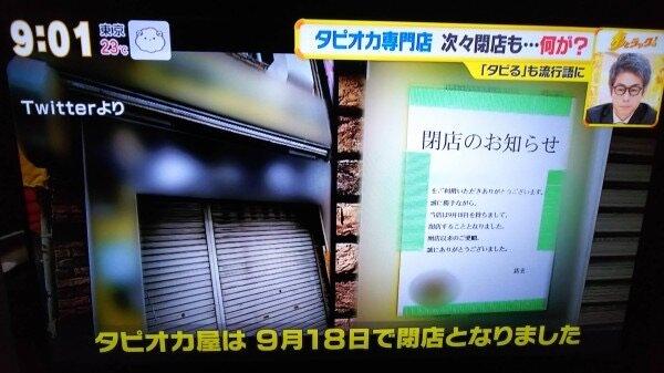 【悲報】テレビ「タピオカ店が大量閉店!何故……?」