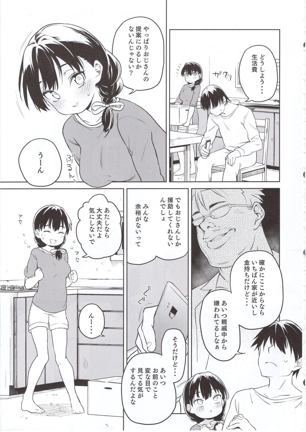 【純愛限定】脳に優しいエロ漫画ハラデイ