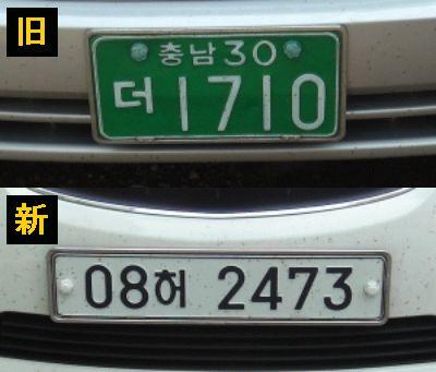【画像有】韓国さん「日本式のデザインやめて欧米先進国式にするわwwwwww」→