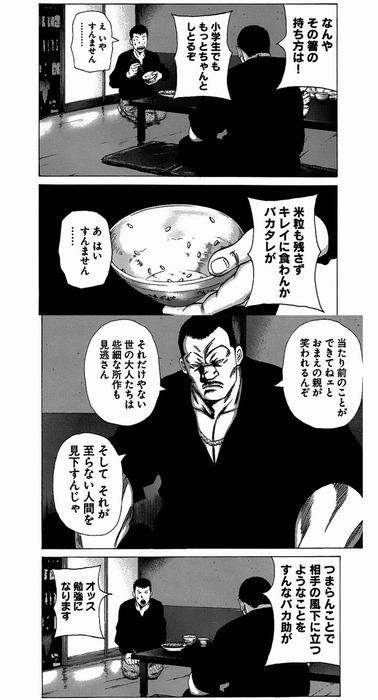 【画像】ヤクザさん正論を言ってしまう