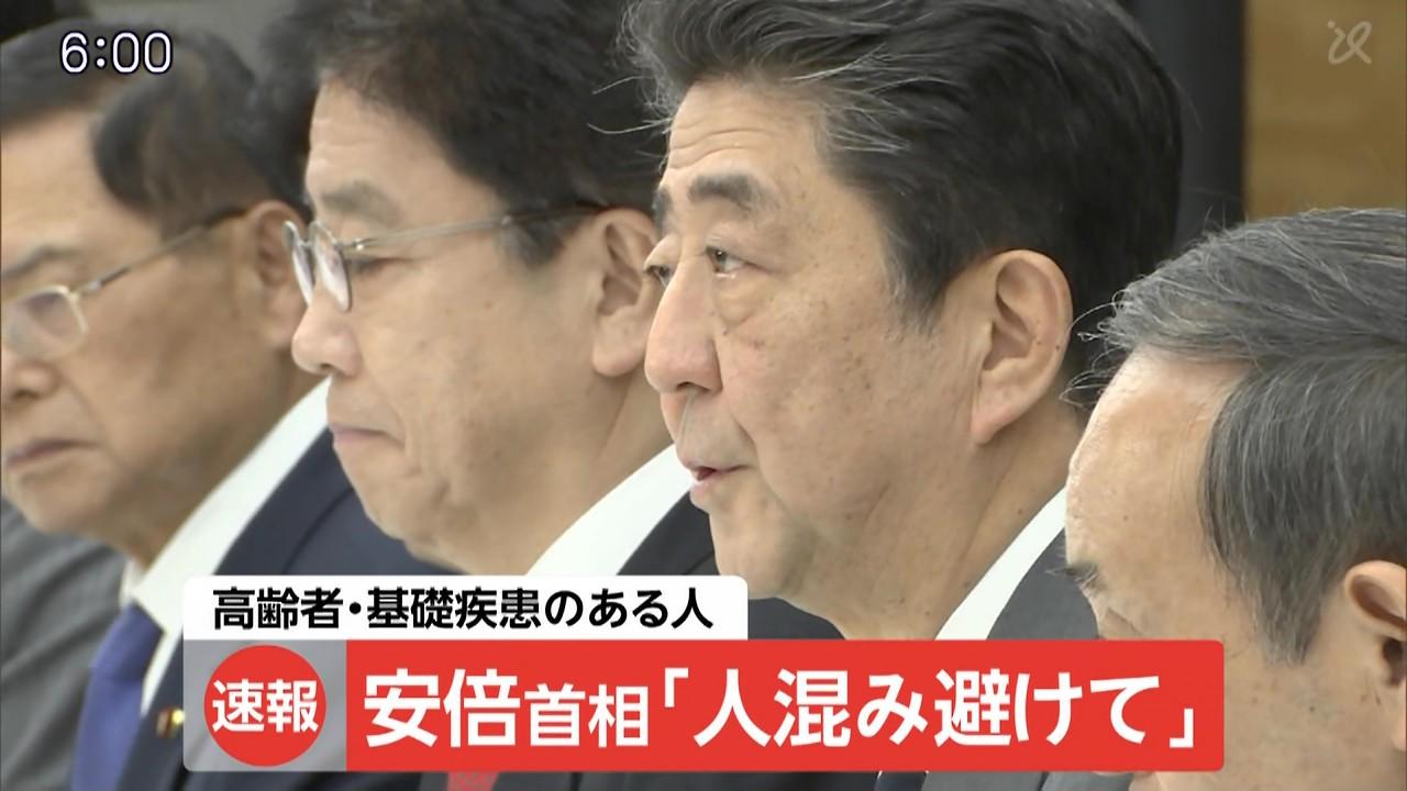 【速報】安倍首相がコロナ緊急対策を発表!