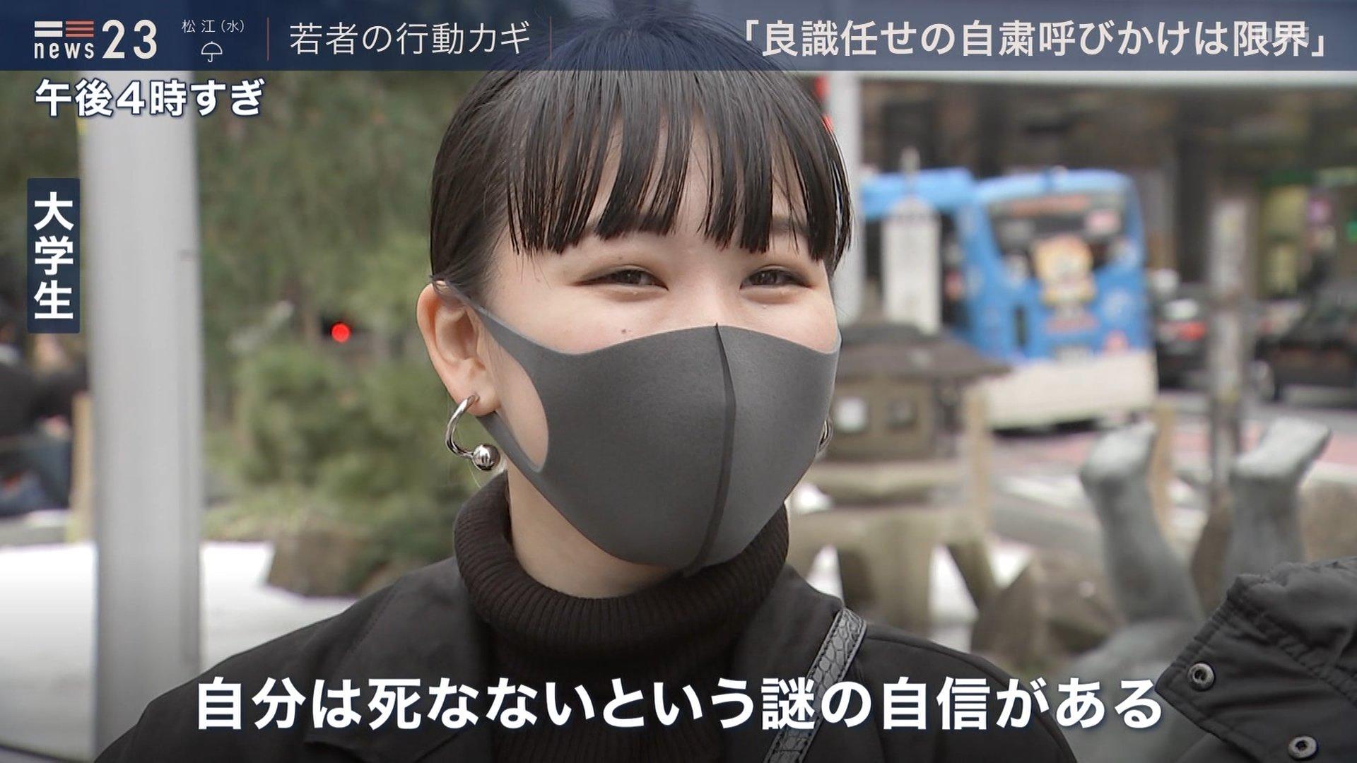 【悲報】渋谷の女子大生 「自分だけはコロナで死なないというナゾの自信がある」