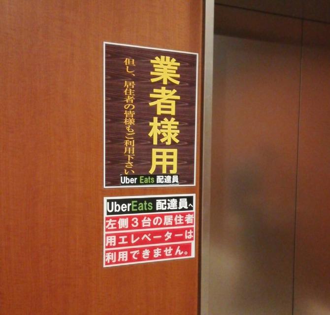 【悲報】高級マンション住人「ウーバー配達員と同じエレベーターを利用したくない」
