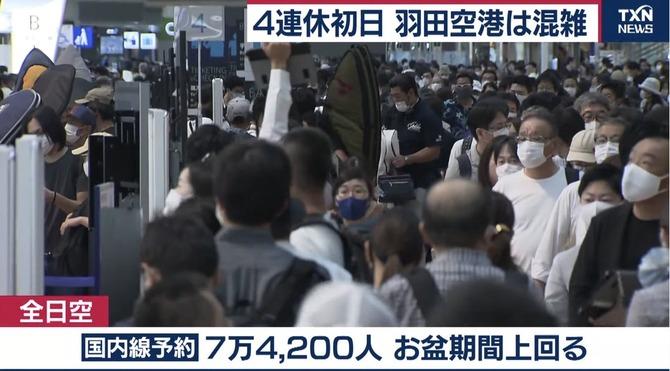 【悲報】日本人さん、コロナのことなんか忘れて遠出してしまう