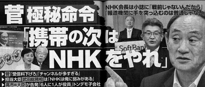 【ありがとうガースー】菅総理「携帯の次はNHKを殺れ」