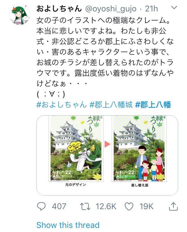 【悲報】岐阜県のポスター、フェミの攻撃により差し替えへ