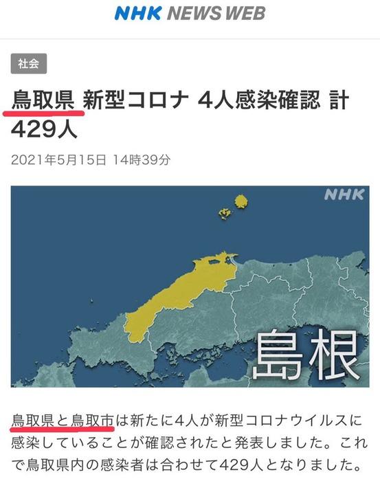 NHK「鳥取と島根の違いがわからへん…」