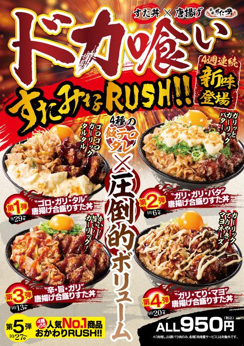 【朗報】伝説のすた丼屋さん、今日からドカ喰いすたみなRUSHに突入
