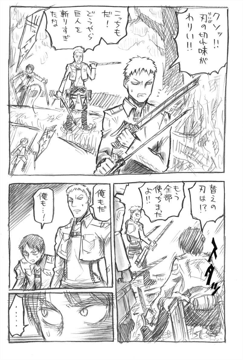 【進撃の巨人】この漫画クオリティがやばいwwリヴァイ船長www