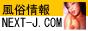 風俗情報NEXT-J.COM