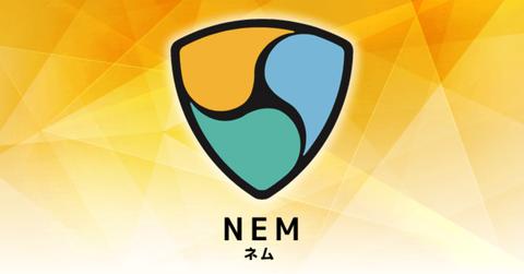 【NEM】今回の件で逆にネムの将来性を確信できた者だけが書き込めるスレ【XEM】