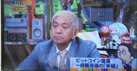 【芸能】松本人志だけじゃない ビットコインを芸能人がゴリ推しする「本当の理由」