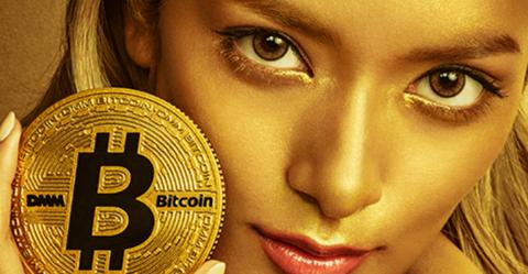 【評判】DMM Bitcoinってどうなの?