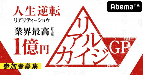 【AbemaTV】 賞金1億円! 「リアルカイジGP(グランプリ)」 参加者一般募集