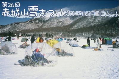 h2701akagiyuki-01