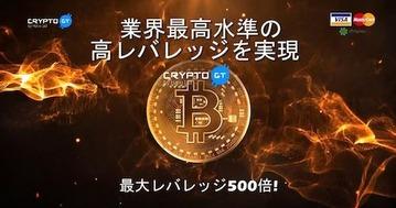 CRYPTOGT10