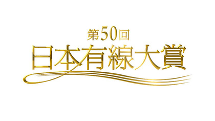 news_header_yusenaward50_logo