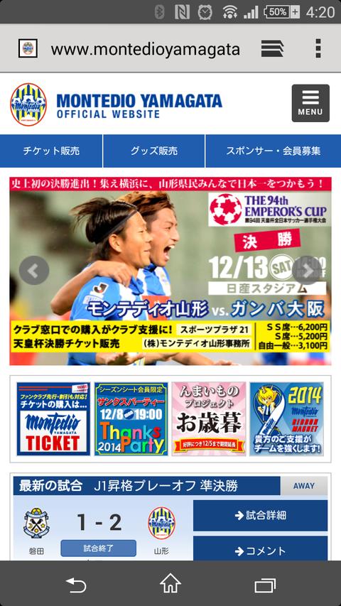 Screenshot_2014-12-01-04-20-53