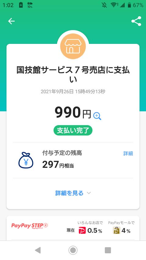 Screenshot_20210927-010247