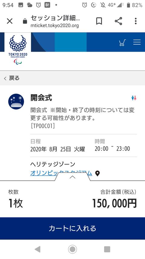 Screenshot_20190822-095426