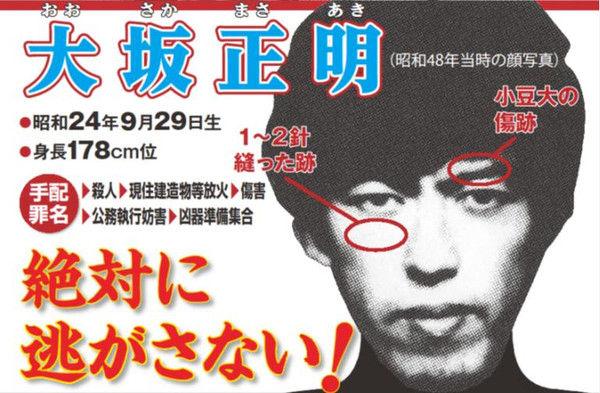 【速報】46年逃走大坂正明、逮捕か
