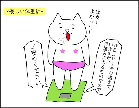 b_ikkiichiyuu3