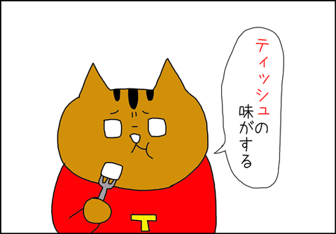 b_tofu2-1