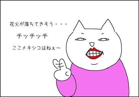 b_hanabi3